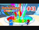 【実況】黒野のペーパーマリオ オリガ ミキング part43