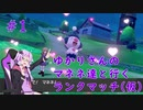 【ポケモン剣盾】ゆかりさんのマネネ達と行くランクマッチ(仮) #1【ボイスロイド実況】