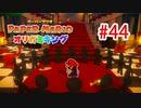 【実況】黒野のペーパーマリオ オリガ ミキング part44