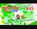 【実況】黒野のペーパーマリオ オリガ ミキング part45