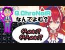 なかなか「ChroNoiR」が言えないアンジュ・カトリーナ【にじリーグ/にじさんじ切り抜き/アンジュ・カトリーナ】