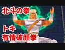 北斗の拳 世紀末救世主伝説◆有情破顔拳 北斗の次兄トキ【実況】09