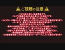 【千銃士DX3rd】アメ独実装組のDX3rd Part4【仮想卓】
