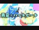 青空*ハートビート / 初音ミク