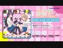 TVアニメ「幼なじみが絶対に負けないラブコメ」ED&EDCW試聴動画