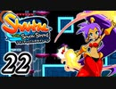 【Shantae and the Seven Sirens】シャンティシリーズ、プレイしていきたい(トロフィー100%)part22【実況】