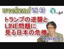 トランプの逆襲とLINE問題に見る日本の危機(前半) 西村幸祐AJER2021.3.27(1)