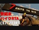 【7DTD】周回遅れの世紀末バイクRTA(37:21)#1 【α19.4】【VOICEROID実況】