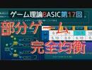ゲーム理論BASIC 第17回 -部分ゲーム完全均衡-