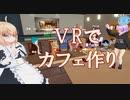 VRでカフェを作ってみた【バーチャルキャスト】