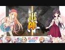 【十三陣】三国志大戦びびっど! part.73【 潜竜型開幕乙 】