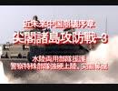 【みちのく壁新聞】近未来中国崩壊序章、尖閣諸島攻防戦-3、水陸両用部隊援護、警察特殊部隊強硬上陸、尖閣奪還