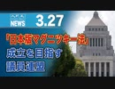 「日本版マグニツキー法」成立を目指す議員連盟