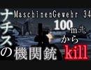 【Red Orchestra2】100m先から敵を倒す!