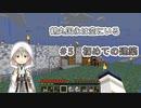 【刀剣乱舞偽実況】鶴丸国永は空にいる5【Minecraft】