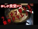 【大食い】ラーメン替え玉限界食いしてきた