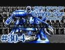【実況】初見で遊ぶSeraphic Blue(DC版)#30-4