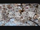 【さとうささら】恋愛卒業【卒業ソング:CeVIOオリジナル】混声三部合唱