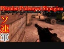 【Red Orchestra2】ソ連軍のPPSh41でドイツ軍と戦う!