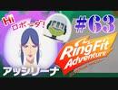 【実況】ゲームするだけでフィットネス!?#63【リングフィットアドベンチャー】