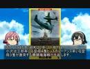 貴方の知らない架空戦記小説25-2「バトル・オブ・ジャパン」(中編)
