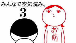 【実況】全力で愉しむみんなで空気読み。3 part1