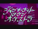 ジャンキーナイトタウンオーケストラ/うつ伏せ【歌ってみた】