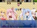 【VOICEROID】たとえばラストダンジョン前の村の茜ちゃんが序盤の街で暮らすような物語part8【RPGツクール】