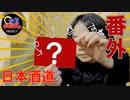 【日本酒道#11】櫻樹さんが持参した酒は面白かった⁉【特別編1 番外編】