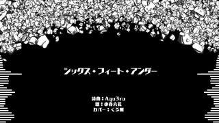 小春六花で「シックス・フィート・アンダー」カバー