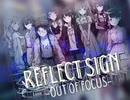 リフレクトサイン -OUT OF FOCUS-