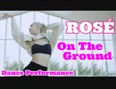 ROSÉ [BLACKPINK]  ❌ On_The_Ground [Dance_Performance] ✅歌詞+和訳