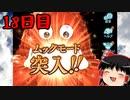 【グラブル】7周年記念無料ガチャ&スクラッチ18日目【ゆっくり実況】