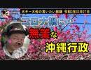 無策な沖縄行政 ボギー大佐の言いたい放題 2021年03月27日 21時頃 放送分