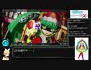 【初音ミク Project DIVA X HD】DIVA X HDでまったりパフェ埋め その27