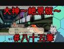 【実況】大神~絶景版~を人狼が楽しみながらプレイ #85