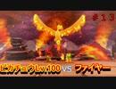 【実況】VSファイヤー戦 #ポケモン不思議のダンジョンDX