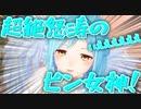 【3Dお披露目】やりたがってたサンシャイン池崎のモノマネをするモイラ様【にじさんじ切り抜き/モイラ】