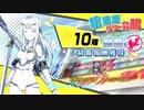 【Fate/Grand Order】アキハバラ・エクスプロージョン! 10階