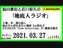 福山雅治と荘口彰久の「地底人ラジオ」  2021.03.27