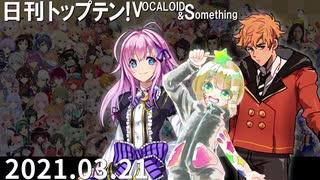 日刊トップテン!VOCALOID&something【日刊ぼかさん2021.03.21】