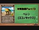 MF2対戦記録Part13 ヘレン(モンスターファーム2再生CD50音順殿堂チャレンジ!スピンオフ)