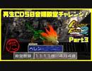 【た PART3】モンスターファーム2再生CD50音順殿堂チャレンジ!