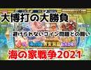 【ガチャ動画】第一次:海の家戦争2021~大一番勝負だぜ!ガチでなっ!~