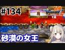 # 134【PS版ドラクエ7】ドラゴンクエストⅦで癒される!砂漠の女王【DQ7】