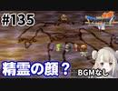 # 135【PS版ドラクエ7】ドラゴンクエストⅦで癒される!精霊の顔?【DQ7】