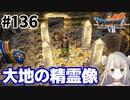 # 136【PS版ドラクエ7】ドラゴンクエストⅦで癒される!大地の精霊像【DQ7】