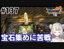 # 137【PS版ドラクエ7】ドラゴンクエストⅦで癒される!宝石集めに苦戦【DQ7】