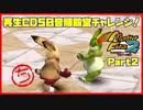 【ち PART2】モンスターファーム2再生CD50音順殿堂チャレンジ!