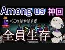 【Among us】神回 450時間超えプレイヤーも唸らせた斬新な戦術で完全勝利wwwwwwwwwww